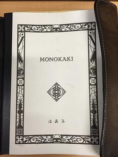 MONOKAKI