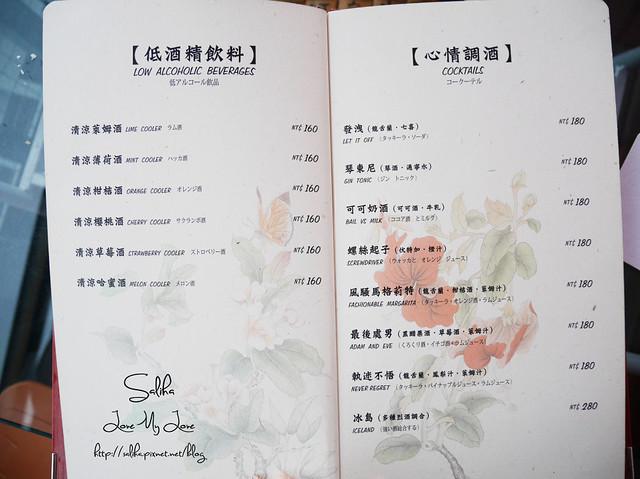 九份阿妹茶樓菜單menu (3)