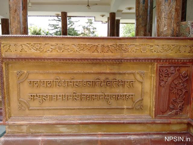 यदा यदा हि धर्मस्य ग्लानिर्भवति भारत। अभ्युत्थानमधर्मस्य तदात्मानं सृजाम्यहम्।। Yada Yada Hi Dharmasya Glanirva Bhavathi Bharatha, Abhyuthanam Adharmaysya Tadatmanam Srijami Aham