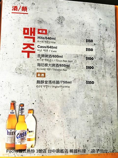 Pocha韓式熱炒 3號店 台中旗艦店 韓國料理 13
