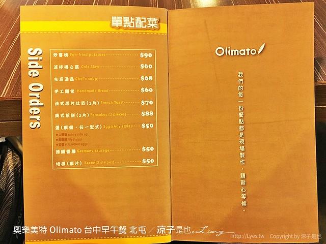 奧樂美特 Olimato 台中早午餐 北屯 8