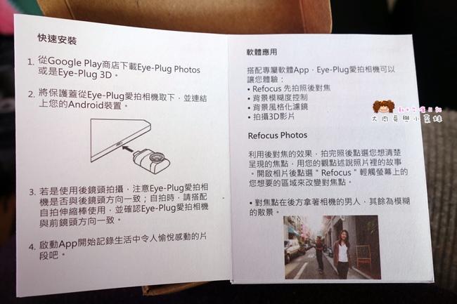 Eye Plug愛拍設計 (1).JPG