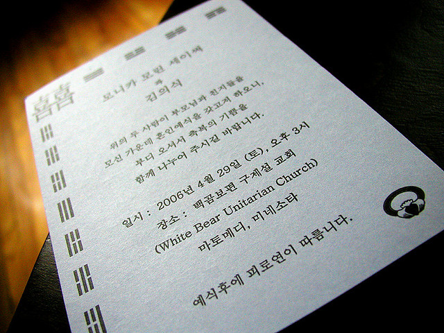 Korean wedding invitation wording wedding korean wedding invitation wording 28 images 50 exles of stopboris Gallery