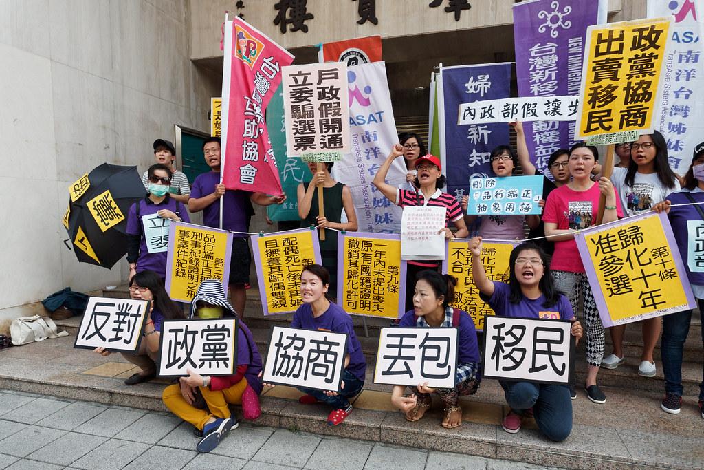 移盟召開記者會反對《國籍法》的官版修正案。(攝影:林佳禾)