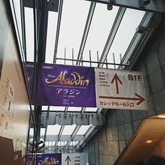 劇団四季のアラジン観賞。ジーニー最高でした