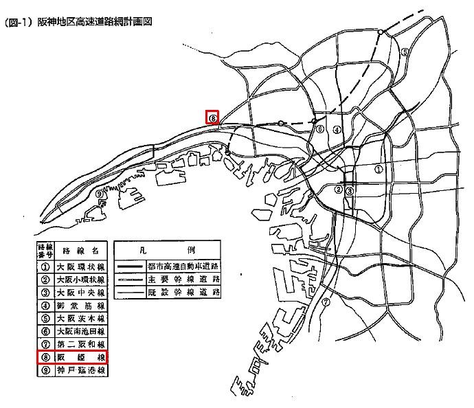 当初の阪神高速道路計画