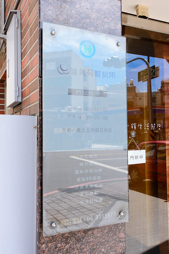 [推薦] 台南佳美牙醫診所 超有VIP的感覺 (2)