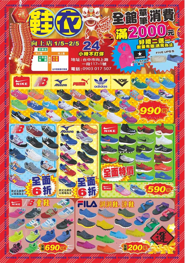 105120945-555鞋向上店1231-1