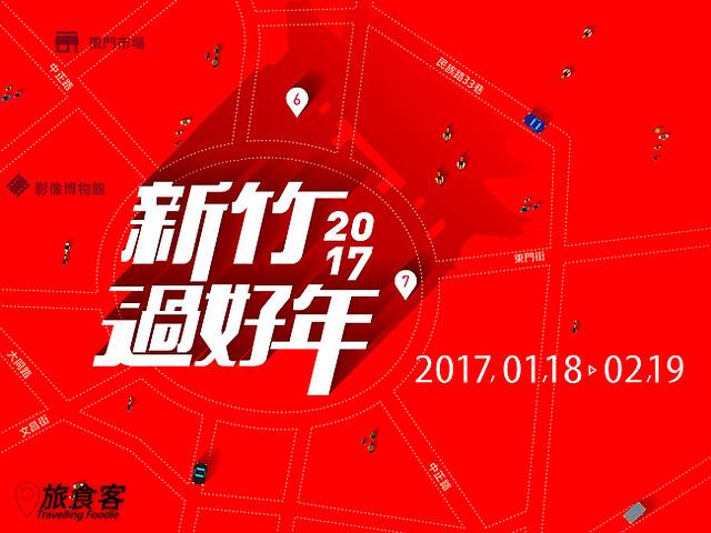 2017新竹過好年