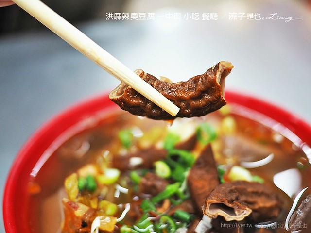 洪麻辣臭豆腐 一中街 小吃 餐廳 12