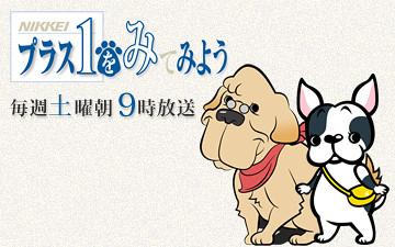7月25日(土)BSジャパン「NIKKEIプラス1をみてみよう」に出演します!