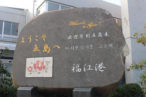 福江島ターミナル