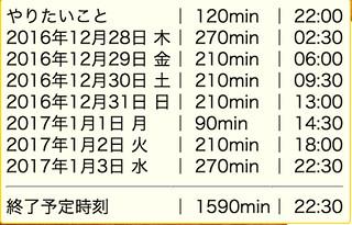 スクリーンショット 2016-12-28 19.59.53