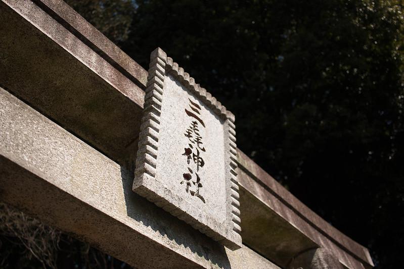 20160326-三毳山-0100.jpg