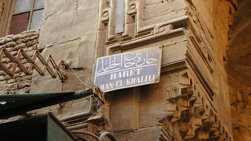 Khan El-Khalili Alley sign