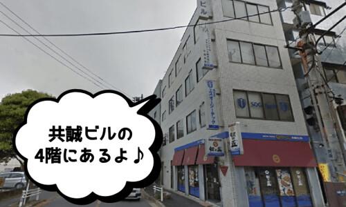 シースリー C3 船橋店 予約
