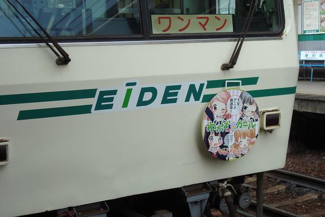 2015/07 叡山電車×わかばガール ヘッドマーク車両 #11