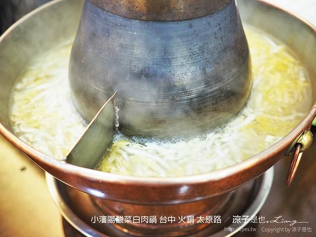 小瀋陽酸菜白肉鍋 台中 火鍋 太原路 4