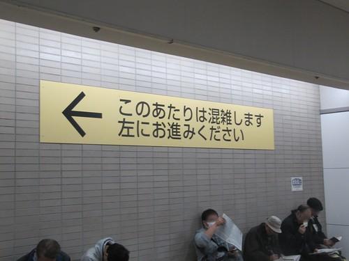 中山競馬場の誘導看板