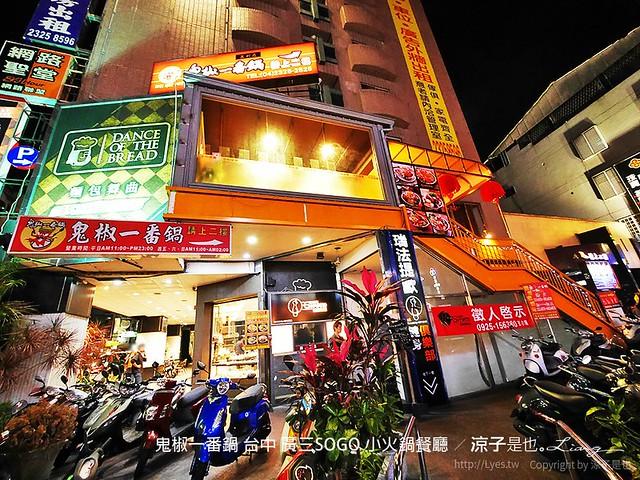 鬼椒一番鍋 台中 廣三SOGO 小火鍋餐廳 9