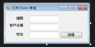 [C#] Form 傳值-2