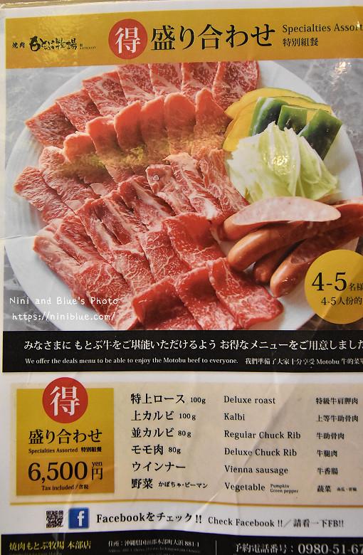 日本沖繩美食Yakiniku Motobufarm1本部燒肉牧場價位菜單01