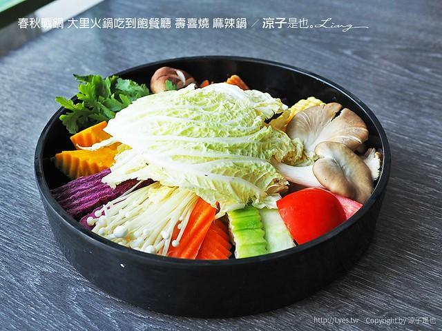 春秋戰鍋 大里火鍋吃到飽餐廳 壽喜燒 麻辣鍋 17