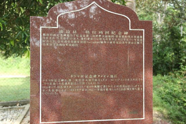 Kelamah River War Memorial