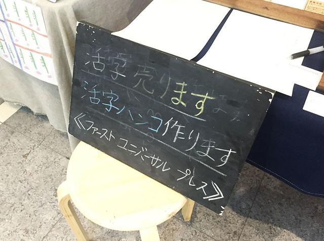 toomilog-letterpres_tokyo2015013