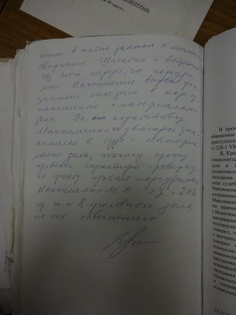 Докладная судьи Якшиной Председателю Бердского суда (лист 2)