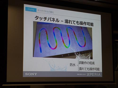 Xperia アンバサダー ミーティング スライド : Xperia Z4 Tablet では、水滴がついていても正しく操作できるようになっています!