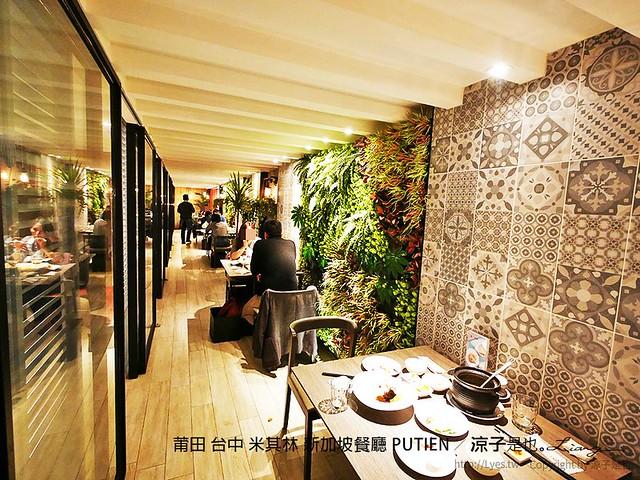 莆田 台中 米其林 新加坡餐廳 PUTIEN 3