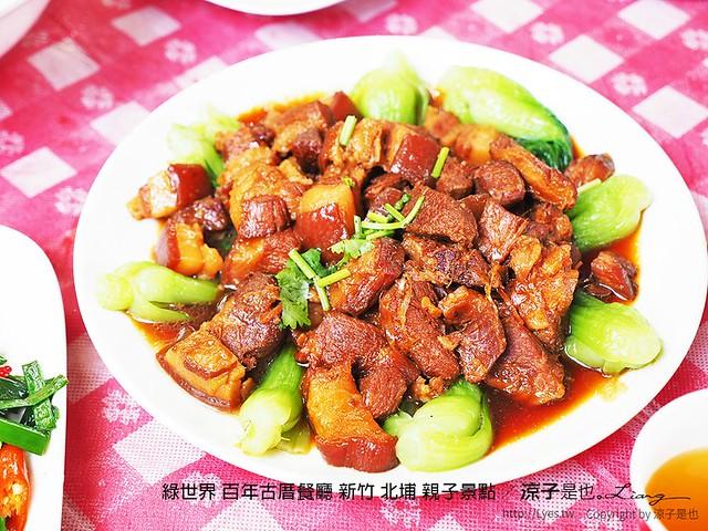 綠世界 百年古厝餐廳 新竹 北埔 親子景點 19