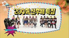 Weekly Idol Ep.200
