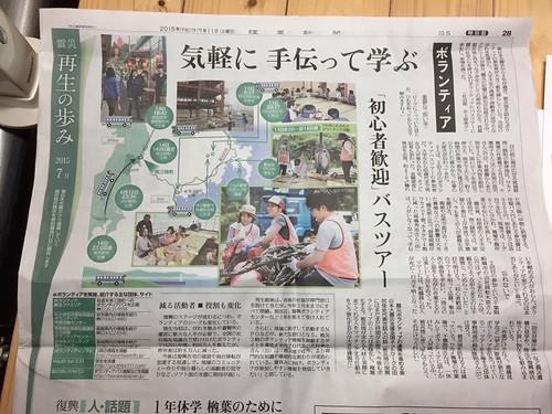 読売新聞20150711