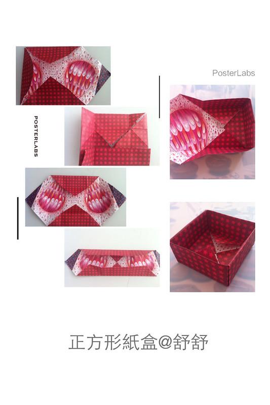 150808_Storigami 簡易飾品盒