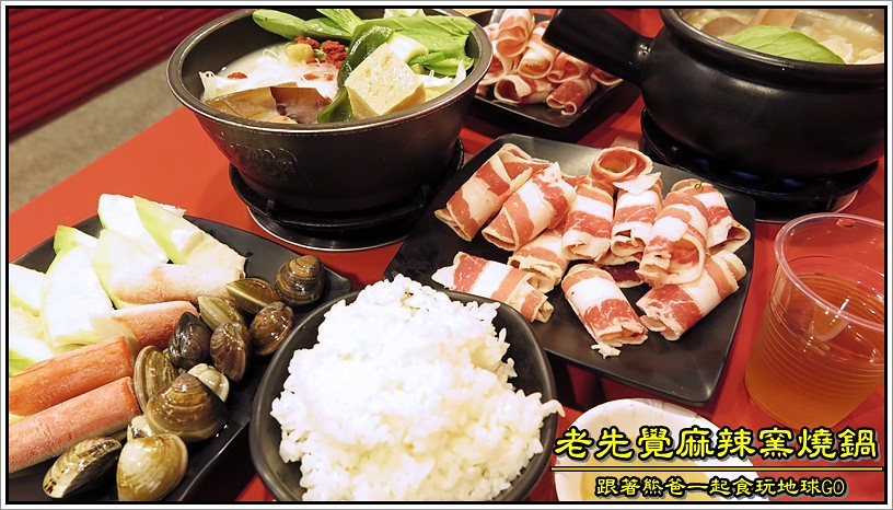 老先覺麻辣窯燒鍋 / 台中