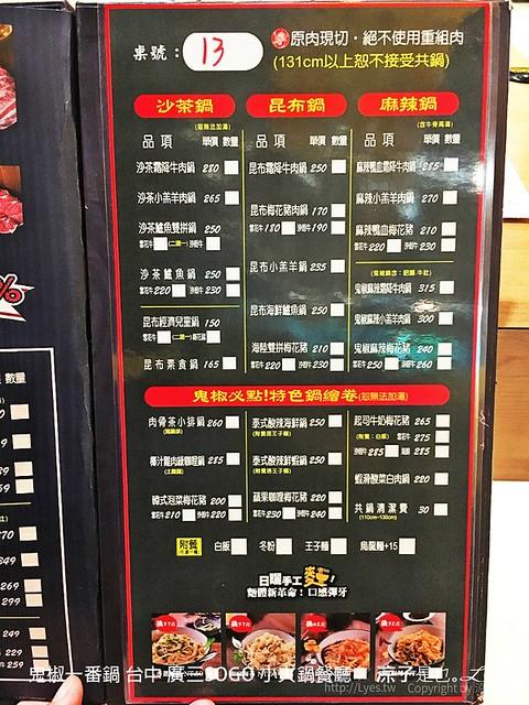 鬼椒一番鍋 台中 廣三SOGO 小火鍋餐廳 1