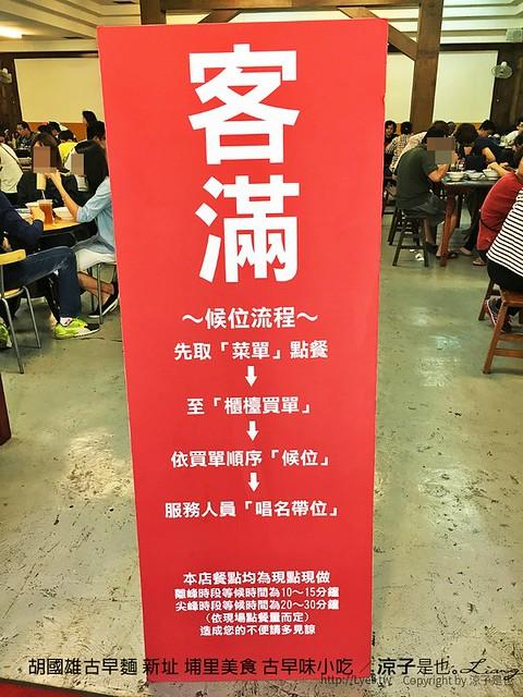胡國雄古早麵 新址 埔里美食 古早味小吃 7