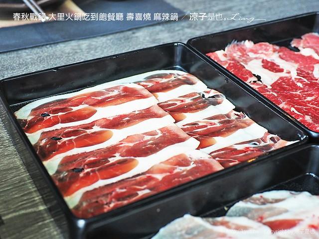 春秋戰鍋 大里火鍋吃到飽餐廳 壽喜燒 麻辣鍋 42