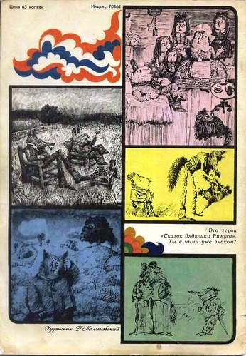Kolobok_(06_1977)_20