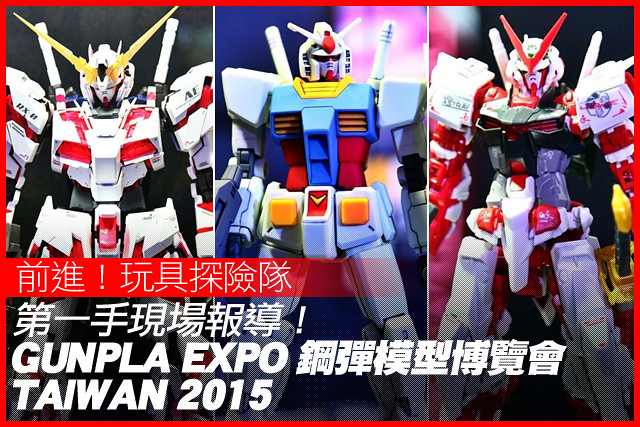 「GUNPLA EXPO鋼彈模型博覽會 – TAIWAN 2015」第一手現場報導!