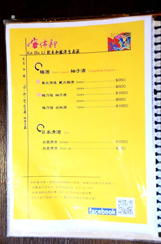 喀佈狸串燒日式料理 (20)