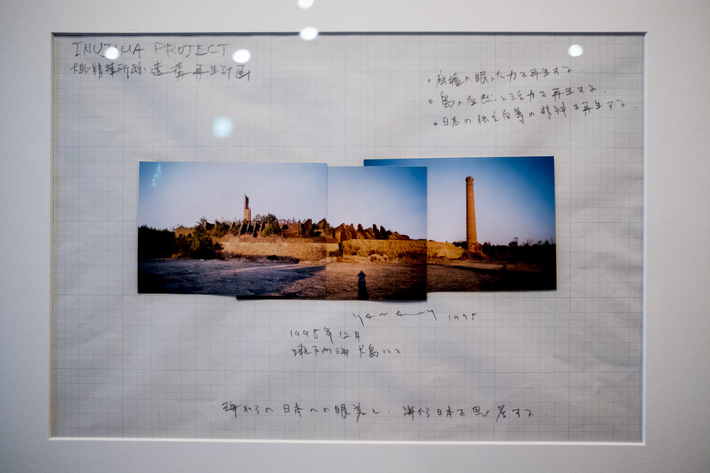 inujima project