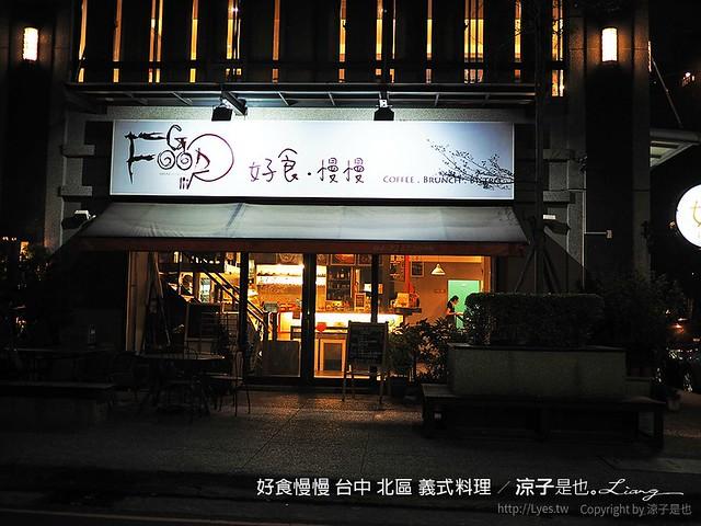 好食慢慢 台中 北區 義式料理 33