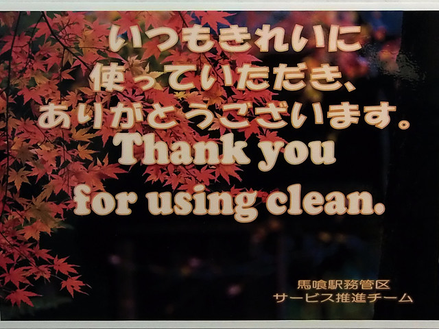 Photo:#9740 toilet sign: Thank you for using clean By Nemo's great uncle