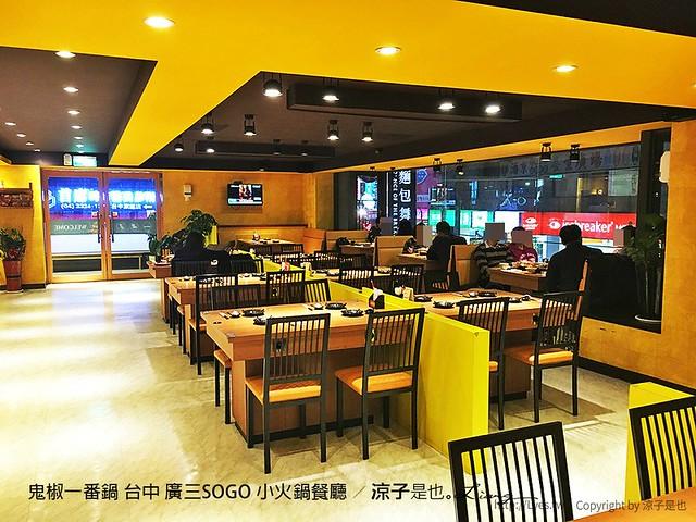 鬼椒一番鍋 台中 廣三SOGO 小火鍋餐廳 7
