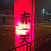 Photo:屋台のラーメン By Takashi H