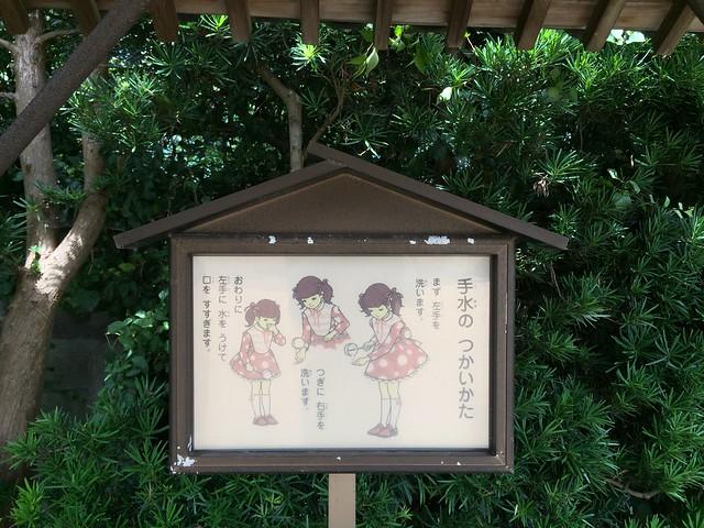 祇園神社 #8