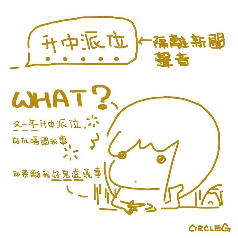 07072015 CIRCLEG 升中派位 香港 小繪圖